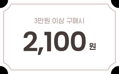 3만원 이상 구매시 2100원