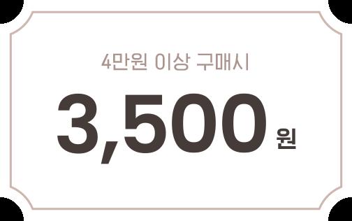 4만원 이상 구매시 3500원
