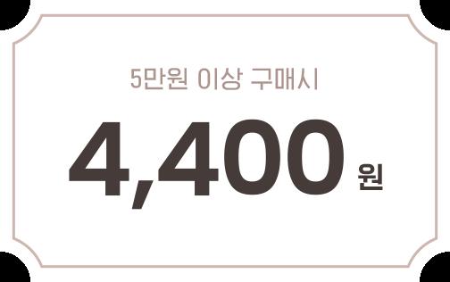 5만원 이상 구매시 4400원