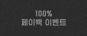 100% 페이백 이벤트