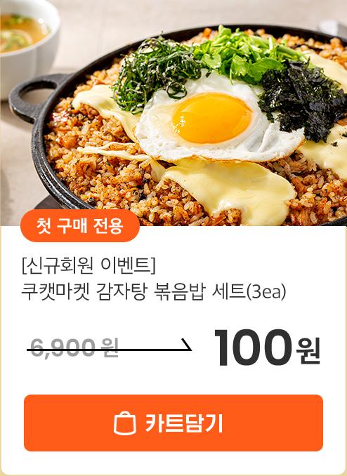첫 구매 전용. [신규회원 이벤트] 100원 감자탕 볶음밥 담기