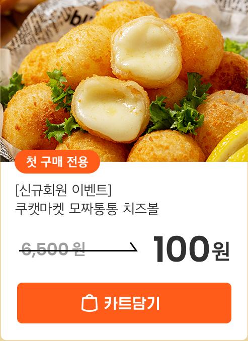 첫 구매 전용. [신규회원 이벤트] 100원 모짜통통 치즈볼 담기
