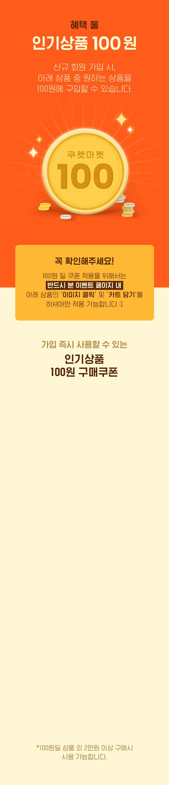 인기상품 100원