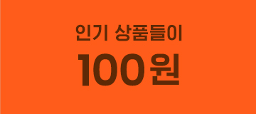 인기 상품들이 100원
