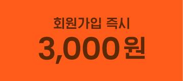 회원가입 즉시 3000원