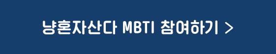 냥혼자산다 MBTI 참여하기