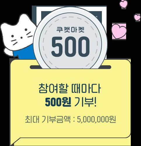 참여할 때마다 500원 기부!