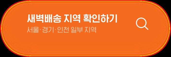 새벽배송 지역 확인하기 - 서울,경기,인천 일부 지역
