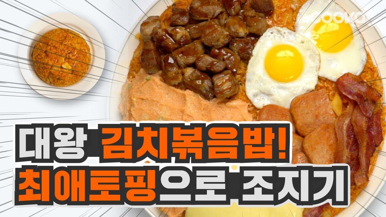 [우아한 풀코스] 대왕 김치볶음밥에 최애토핑 올려먹기