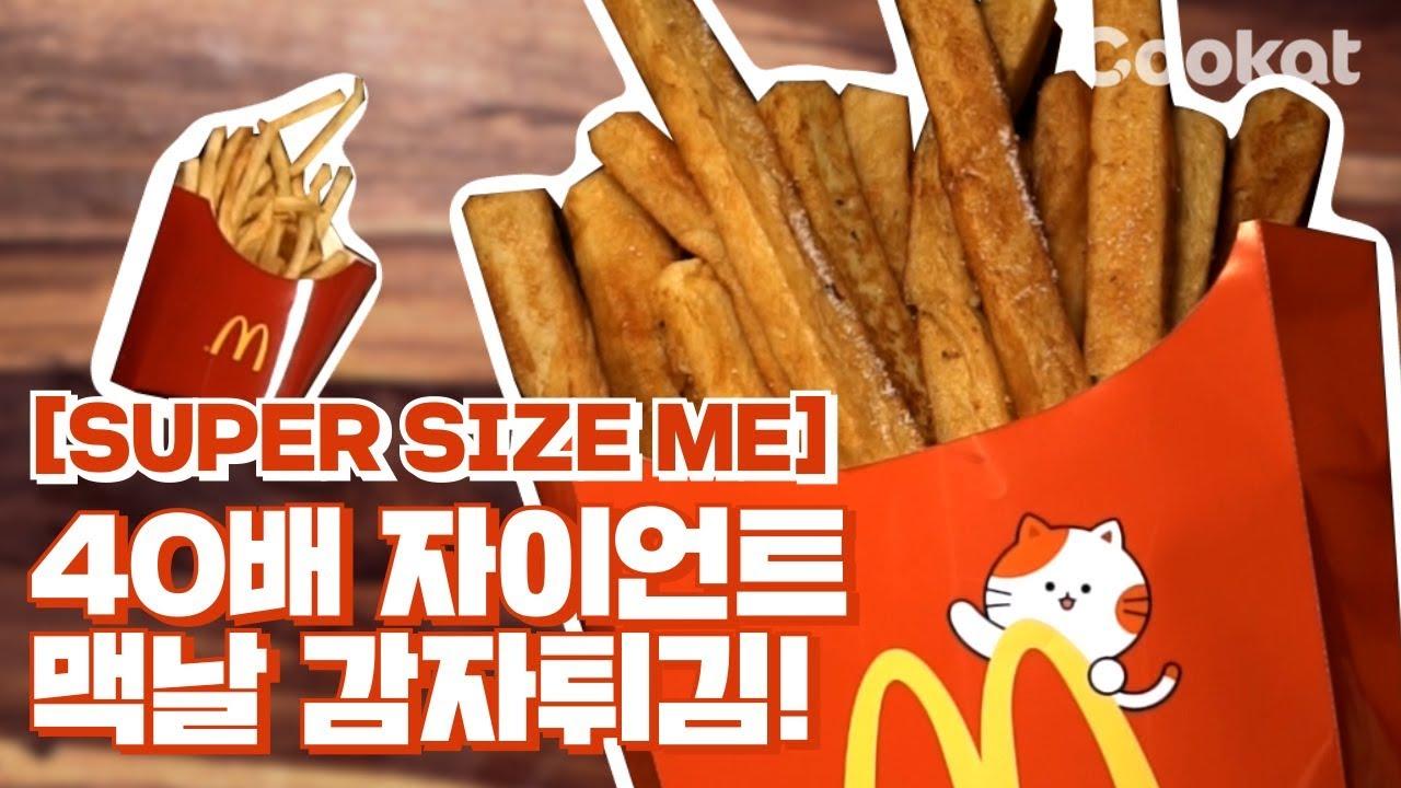 [슈퍼사이즈미] 영혼 갈아 만들어 본 40배 UP 맥날 감자튀김!!!!