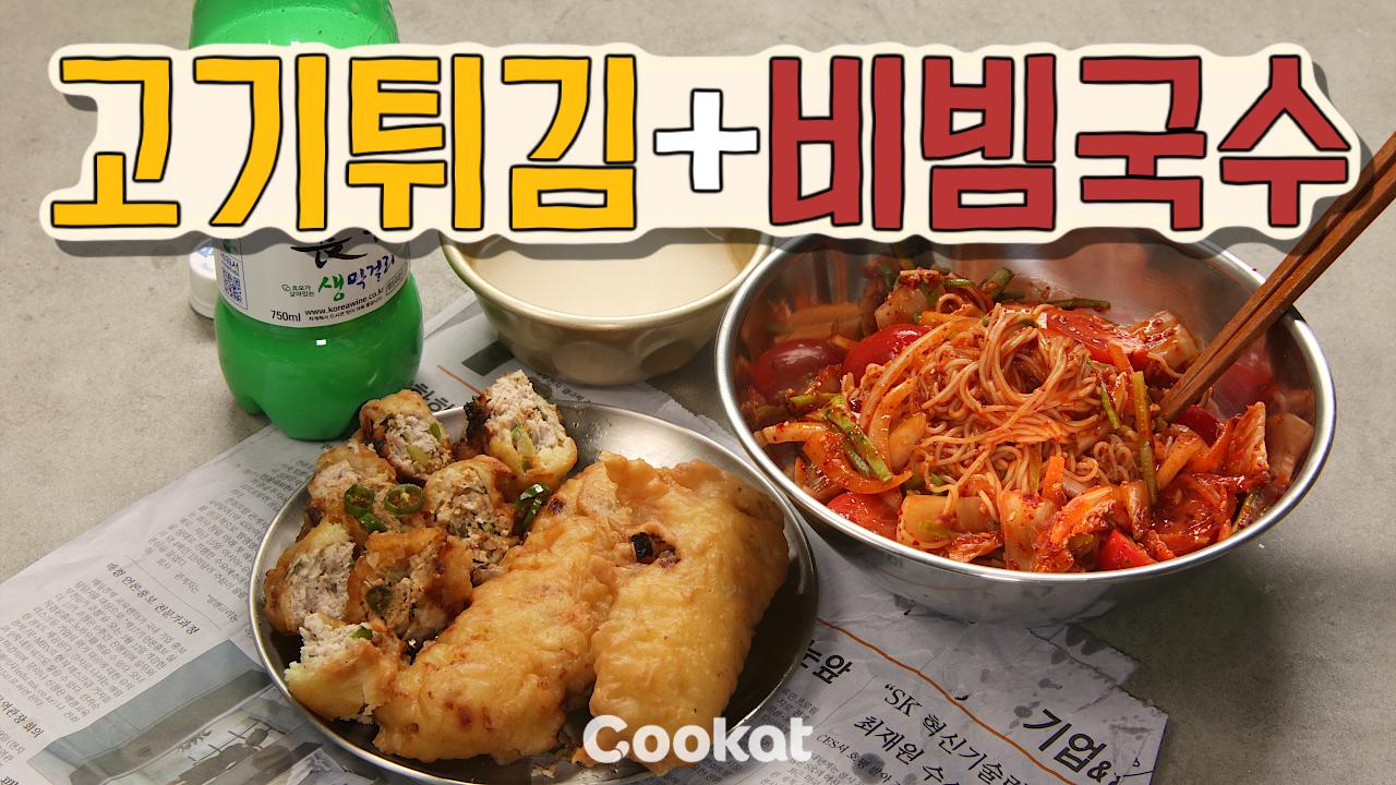 슬슬 비빔국수 먹을 계절!  '할머니표 비빔국수+고기튀김'