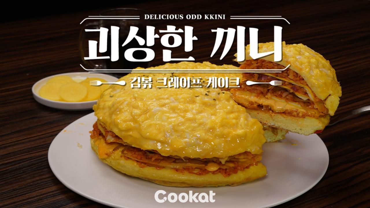 [괴상한 끼니] 김치볶음밥으로 우아하게 크레이프케이크를 만들어보았다