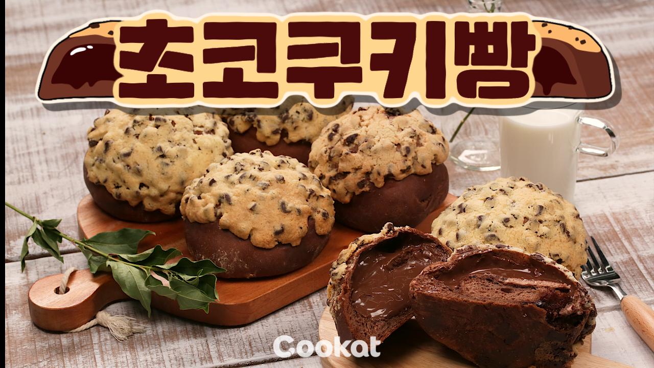 이것은 쿠키도 아니고 빵도 아니야 #초코쿠키빵 이야