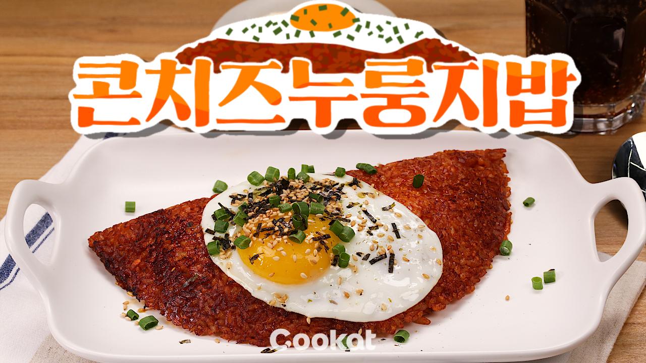 누룽지라 더 맛있는 간편보스 #콘치즈누룽지밥